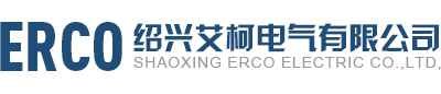 Shaoxing Erco Electric Co., Ltd.